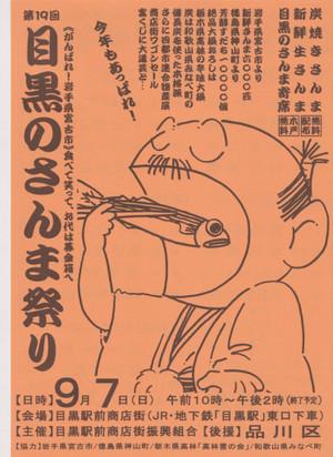 Meguronosanma