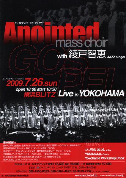 0907yokohama2