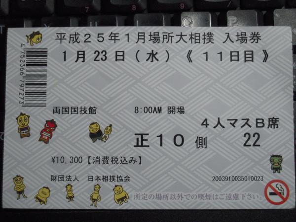 250123_053